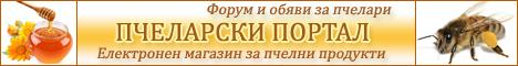 Пчеларски портал, Електронен магазин за пчелни продукти, Обяви за пчелари, Информация за пчелите и пчелните продукти