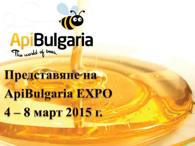 ApiBulgaria 2015